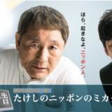 たけしのニッポンのミカタで紹介された目覚まし時計の価格・評判・通販情報!