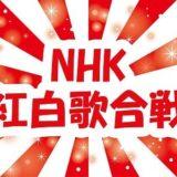 紅白歌合戦2019のKing Gnuの見逃し動画をネットでお得に見る方法を調査!