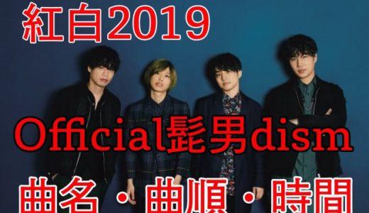 紅白歌合戦2019!Official髭男dism(ヒゲダン)の曲名は?順番や時間も調査!