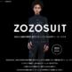 zozoスーツの初回無料はいつまで?2着目の値段やデメリットは何?